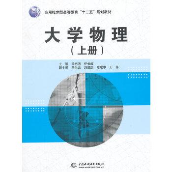 """大学物理(上册)(应用技术型高等教育""""十二五""""规划教材) 梁志强,伊长虹 9787517026792"""