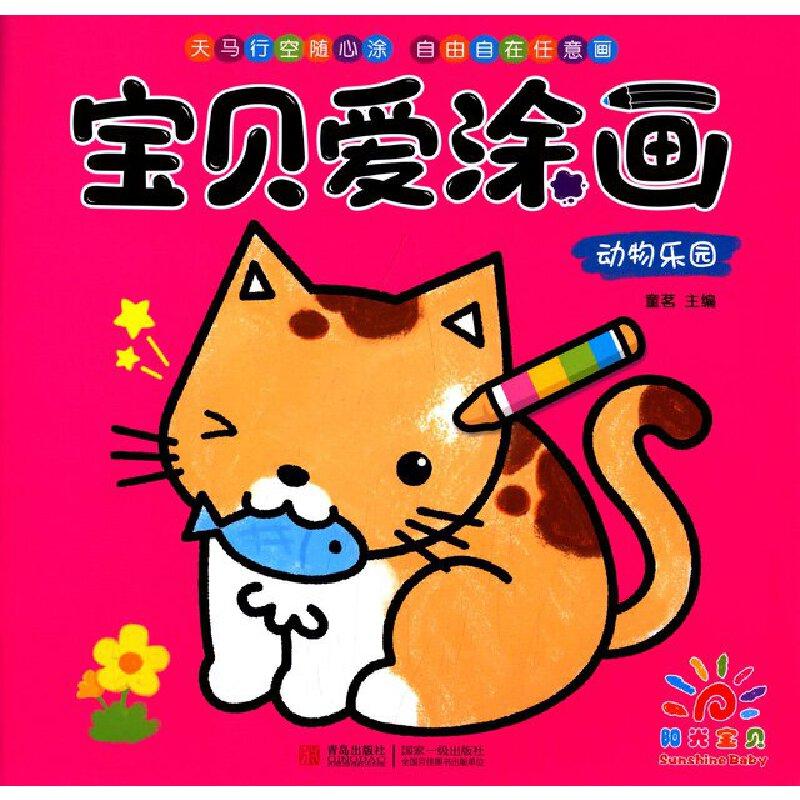 宝贝爱涂画:动物乐园 童茗 9787555213307 青岛出版社[创文图书专营店