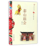 中国俗文化丛书・泰山庙会