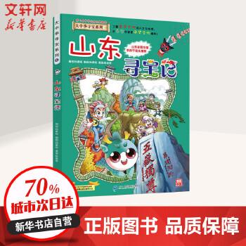 大中华寻宝系列5 山东寻宝记 我的第一本科学漫画书