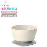 美国进口Bonnsu限量竹碗婴幼儿餐具 吸盘碗婴儿辅食碗防摔滑宝宝餐具 (白色)