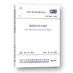GB 50016-2014 建筑设计防火规范