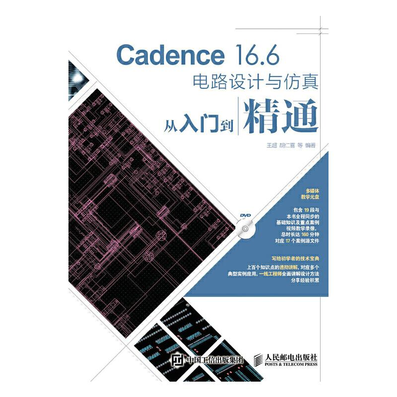 《cadence 16.6电路设计与仿真从入门到精通》