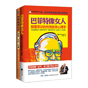 投资心理学2册套装