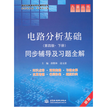 电路分析基础(第四版