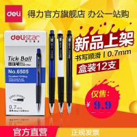【单件包邮】得力 6505 0.7mm 掀动圆珠笔/中性笔 蓝色 12支盒装 搭配6959
