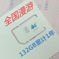中国移动4G 上网卡 资费卡 全国漫游132GB累计1年(360天) 购买当月起1年