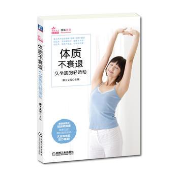 体质不衰退(久坐族的轻运动)/花样女人轻养系列