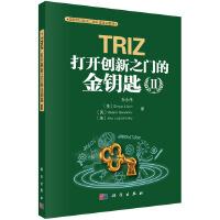 TRIZ:打开创新之门的金钥匙II