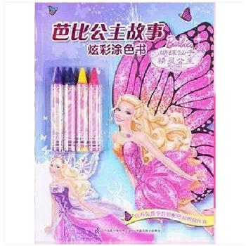 画画入门书籍启蒙少儿画册故事嘉送4支彩色蜡笔 正版包邮 芭比公主