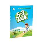 53天天练 小学数学 四年级上册 RJ(人教版)2017年秋