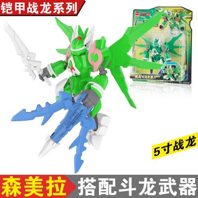 益智玩具全套十二星龙手环铠甲兽变形玩具_铠甲战龙-5寸森美拉33316图片