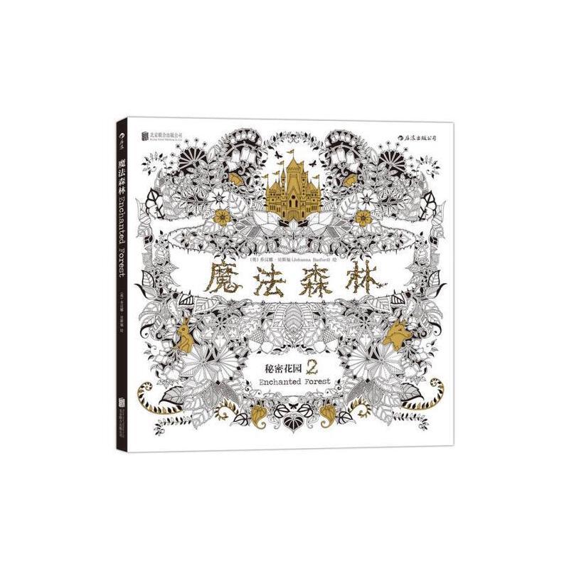 魔法森林中文原版引进继秘密花园填色涂色书之后又一手绘减压书籍畅销