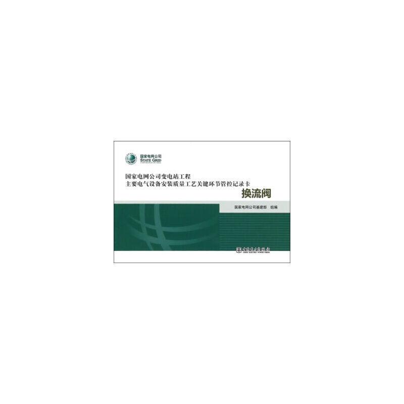 《变电站电气设备安装质量工艺关键环节管控记录卡