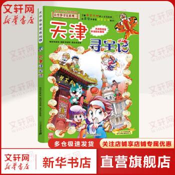 大中华寻宝系列3 天津寻宝记 我的第一本科学漫画书
