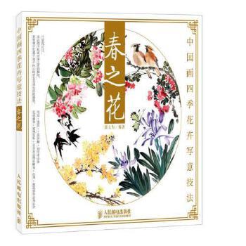 中国画四季花卉写意技法 春之花 水彩彩铅色铅笔画书籍 绘画书籍 绘画