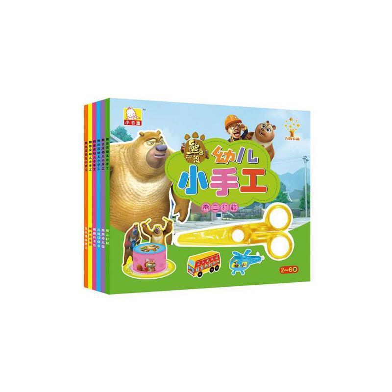 正版小书童儿童益智手工制作书熊出没幼儿趣味立体小手工剪纸折纸全6