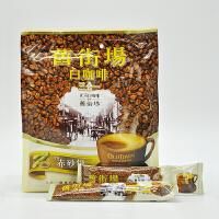马来西亚进口old town旧街场白咖啡 3合1赤砂糖速溶咖啡 540g