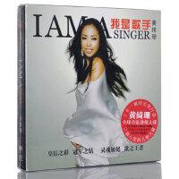 正版 黄绮珊我是歌手DSD发烧音乐碟专辑离歌我是一只小小鸟1CD