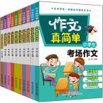 作文真简单(套装十册)小学生作文书 3-6年级名师点评