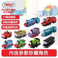 托马斯合金小火车10辆礼盒装FJD58 惯性滑行玩具车 儿童早教玩具