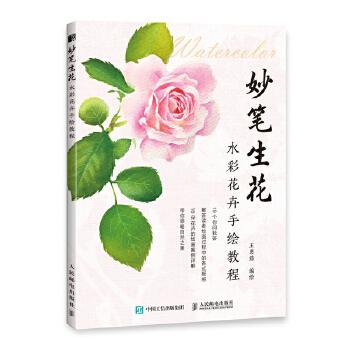 妙笔生花 水彩花卉手绘教程
