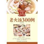 广东精选老火汤300例(电子书)