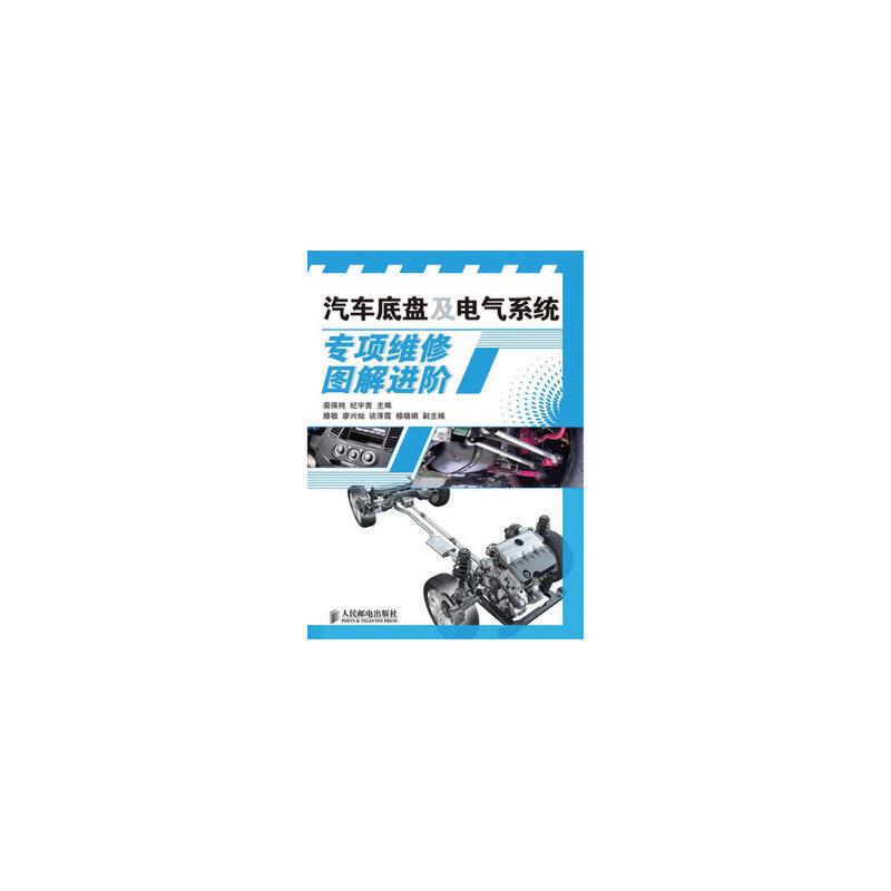 汽车底盘及电气系统专项维修图解进阶 9787115239181