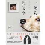 一条狗的使命(电子书)