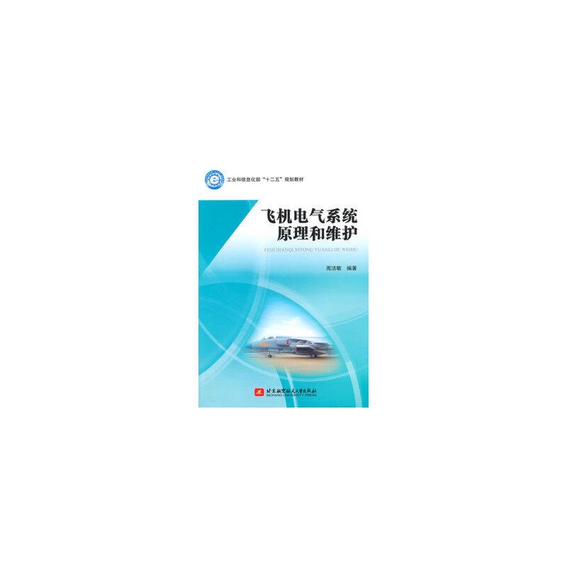 飞机电气系统原理和维护(十二五) 9787512416178