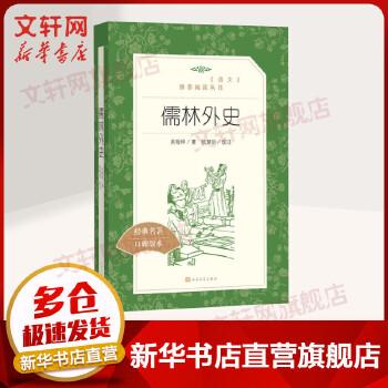 儒林外史(教育部统编《语文》推荐阅读丛书)