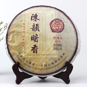 【一件 42片】2014年兴海陈韵暗香 仓储好 熟茶