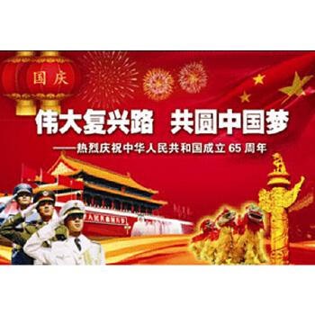 伟大复兴路 共圆中国梦 庆祝建国65周年主题挂图 8开24张