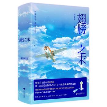 翅膀之末(全二册)(专享作者亲笔签名版。畅销言情作家沐清雨继《云过天空你过心》后又一航空偶像燃情力作。你在云端上飞翔,我在苍穹下守望。 )