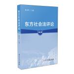 东方社会法评论(第三卷)