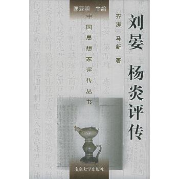 刘晏杨炎评传——中国思想家评传丛书