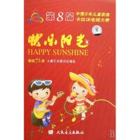 快乐阳光(附光盘第8届中国少年儿童歌曲卡拉OK电视大赛歌曲72首)(精) 大赛艺术委员会