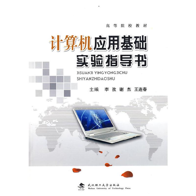 《计算机应用基础》实验指导书