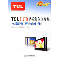 TCL LCD平板彩色电视机电路分析与维修