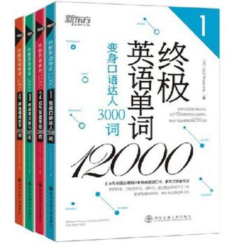 《新东方 终极英语单词12000(全4册)日本ALC