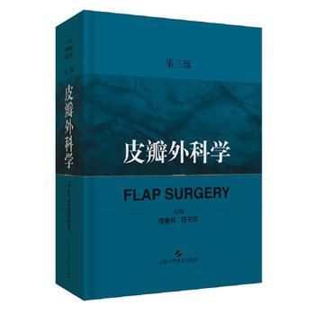 皮瓣外科学(第三版)