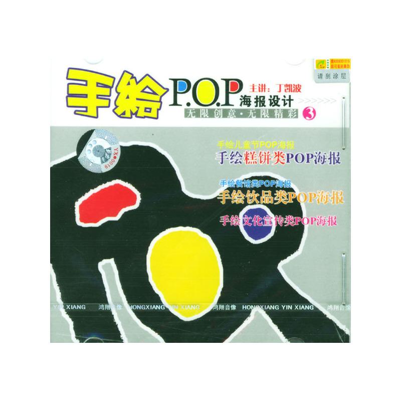手绘pop海报设计3(vcd)价格