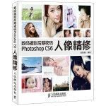 数码摄影后期密码 Photoshop CS6人像精修(人像摄影后期指导,体验完美的ps教程感受!)