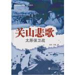 关山悲歌:太原保卫战