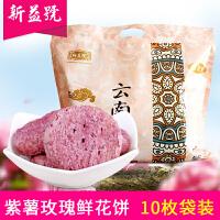 【10个礼袋装】新益号鲜花饼 云南特产 紫薯玫瑰饼 传统糕点