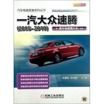 《一汽大众速腾(2005-2010整车电路