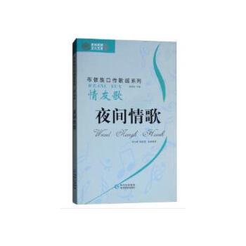 夜间情歌 情友歌 贵州民族出版社