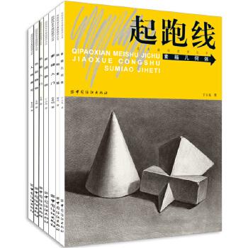 起跑线美术基础教学丛书 全7册 单体静物绘画作画步骤技法 速写入门