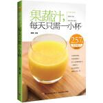 果蔬汁,每天只需一小杯(257款养生果蔬汁,锁定多重营养!女人瘦身养颜,男人清肠健体,老人孩子增强免疫力)