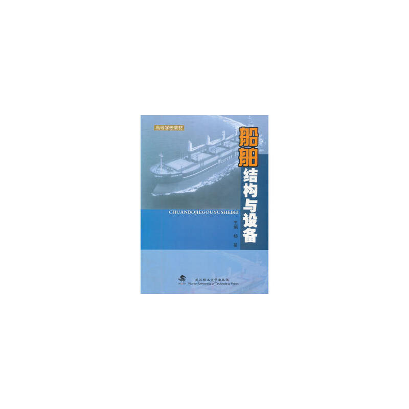 高等学校教材:船舶结构与设备